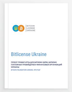 Bitcoin license report