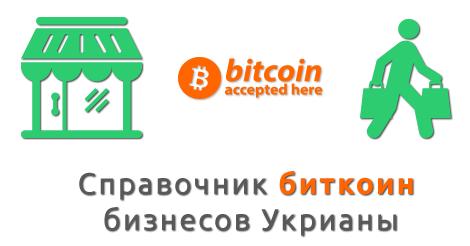 Public Beta. Биткоин справочник Украины.