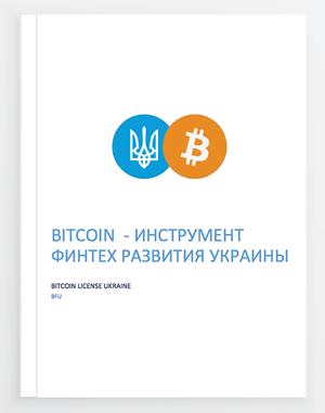 биткоин инструмент финтех развития украины