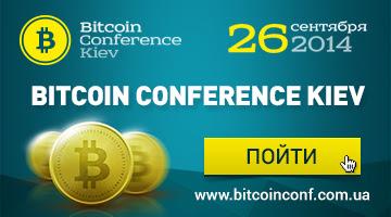 биткоин конференция